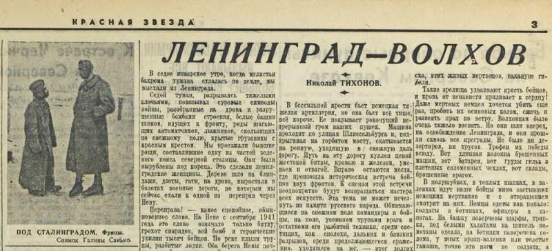 «Красная звезда», 29 января 1943 года