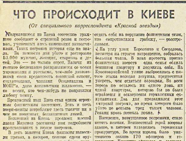 «Красная звезда» №280, 28 ноября 1941 года