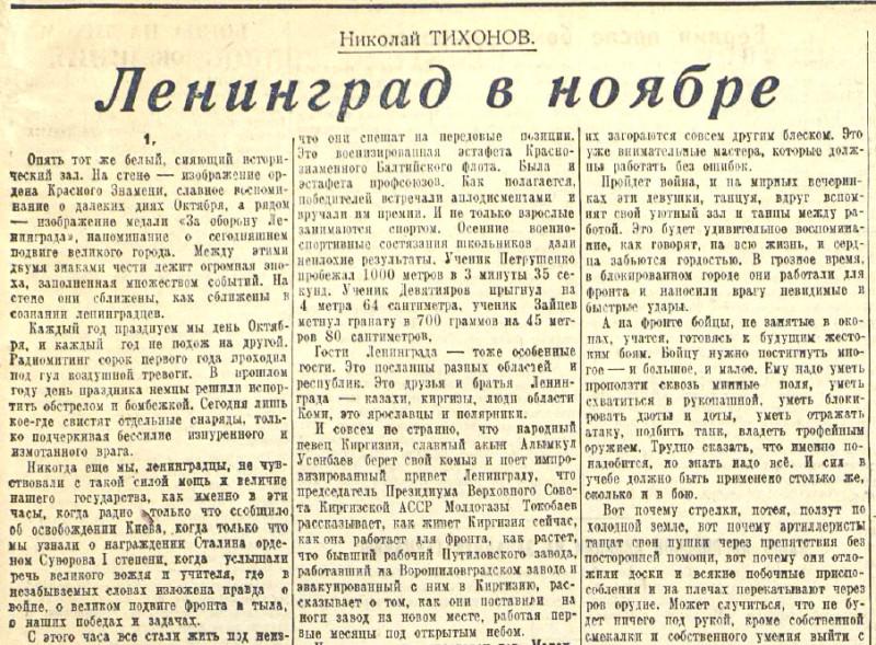 «Красная звезда», 30 ноября 1943 года