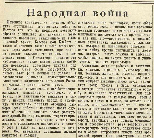 «Известия», 4 декабря 1941 года