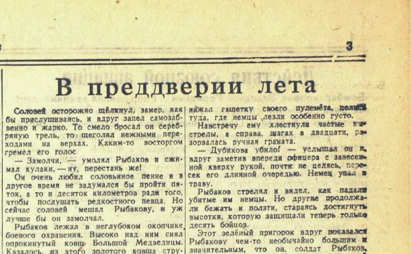 «Известия», 19 мая 1943 года