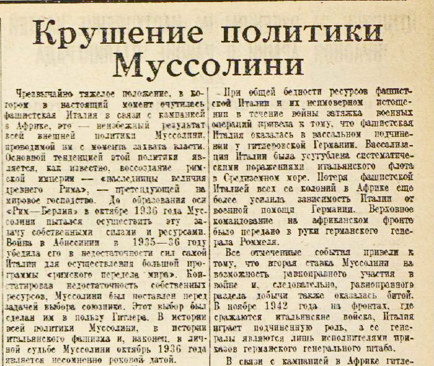 «Красная звезда», 27 ноября 1942 года