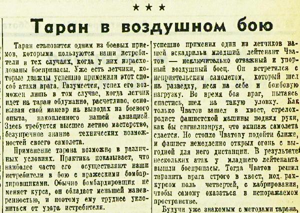 Красная звезда», 20 сентября 1941 года