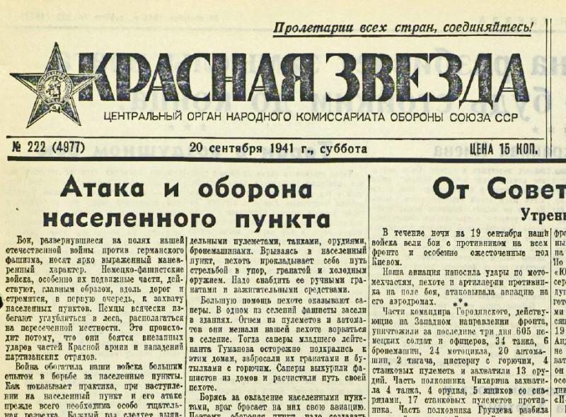 «Красная звезда», 20 сентября 194