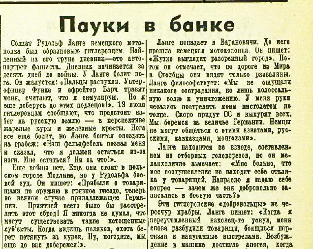 «Красная звезда», 20 сентября 1941 года,
