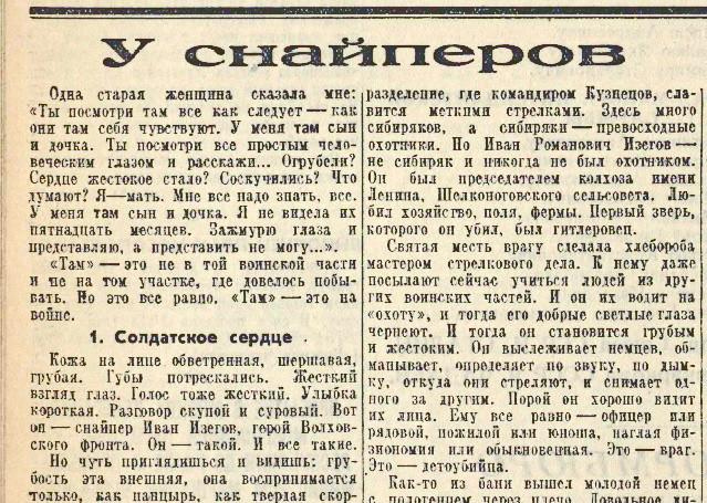 «Правда», 7 декабря 1942 года, снайпер Иван Изегов