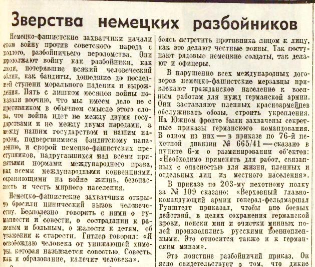 «Правда», 8 декабря 1941 года