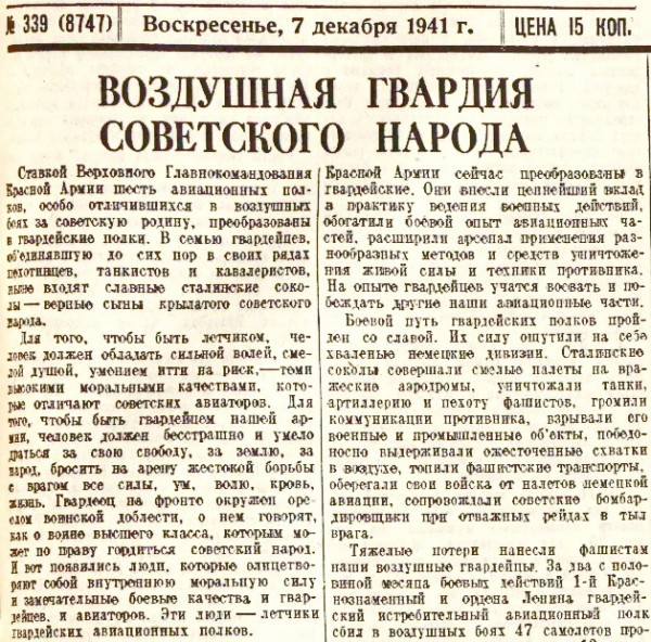 «Правда», 7 декабря 1941 года
