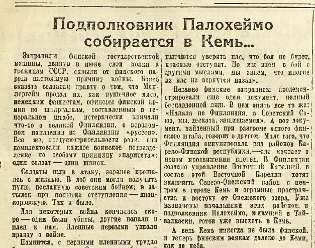 «Известия», 7 декабря 1941 года