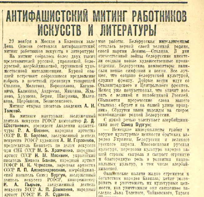 «Красная звезда», 1 декабря 1942 года