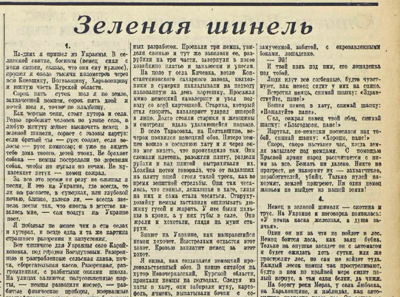 «Красная звезда», 3 декабря 1941 года