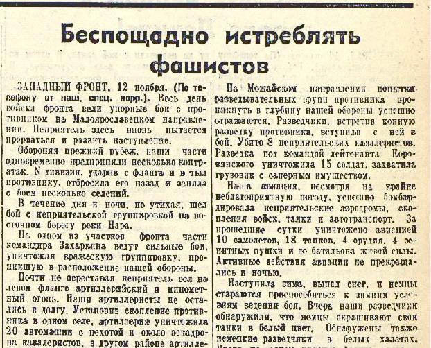«Красная звезда», 13 ноября 1941 года