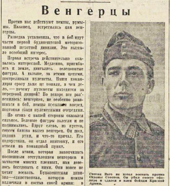 «Известия», 24 августа 1941 года