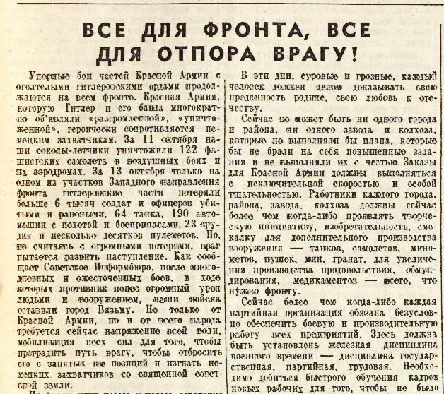 «Правда», 14 октября 1941 года
