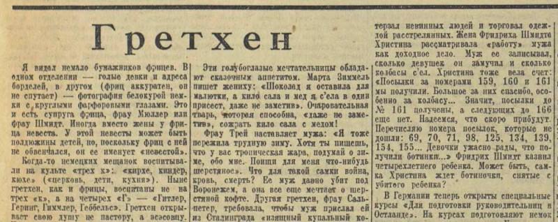 «Красная звезда», 13 ноября 1942 года