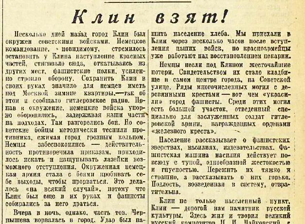 «Известия», 16 декабря 1941 года