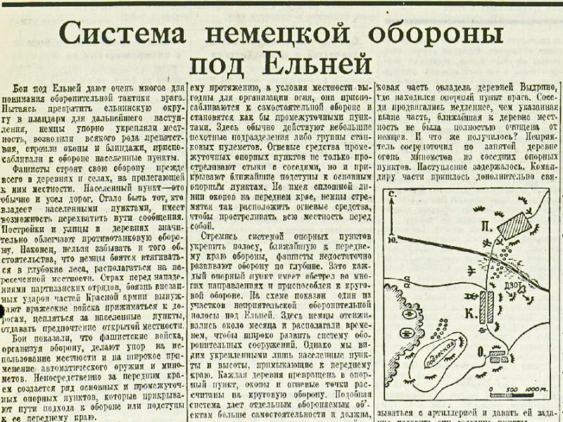 «Красная звезда», 12 сентября 1941 года