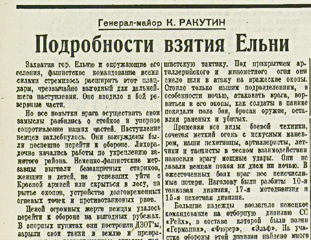 «Красная звезда», 11 сентября 1941 года