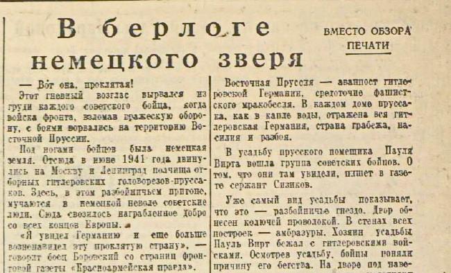 «Красная звезда», 4 января 1945 года
