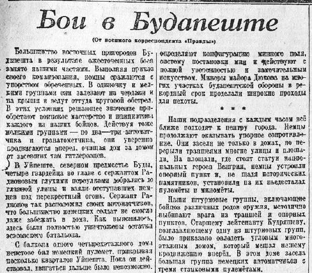 «Правда», 6 января 1945 года