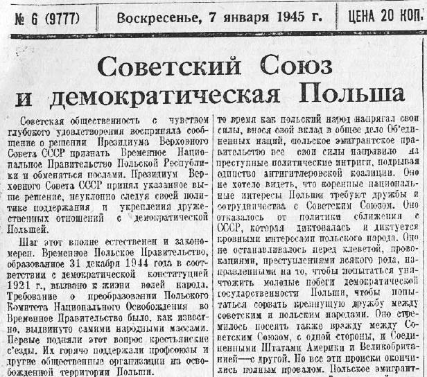 «Правда», 7 января 1945 года