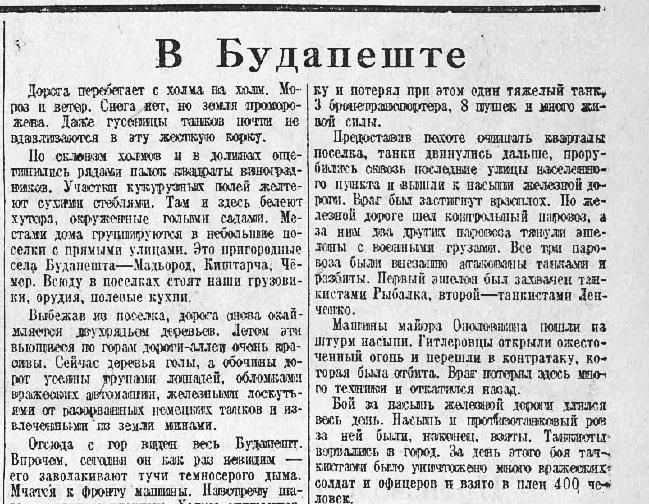 «Правда», 7 января 1945 года,