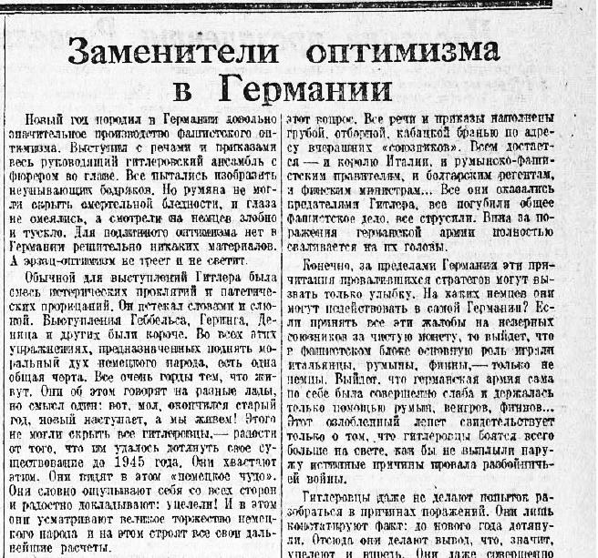«Правда», 8 января 1945 года