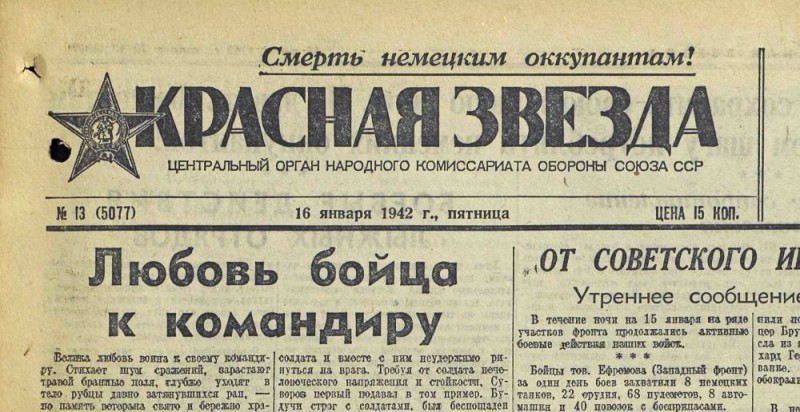 «Красная звезда», 16 января 1942 года