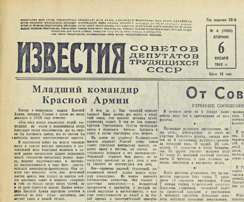 «Известия», 6 января 1942 года