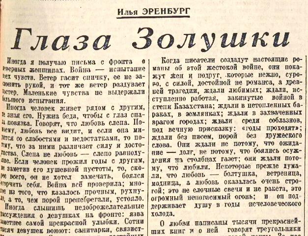«Комсомольская правда», 1 января 1945 года