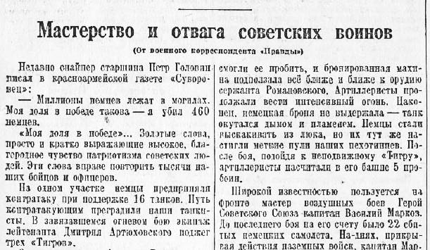 «Правда», 10 января 1945 года