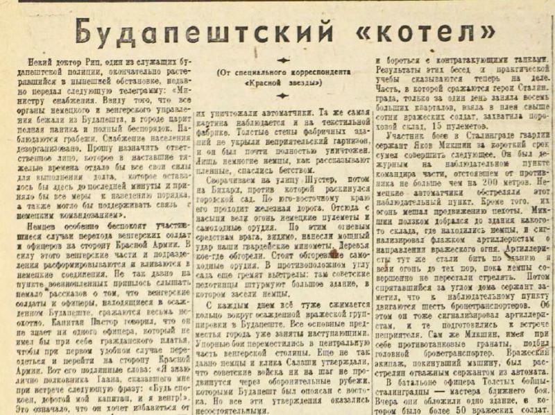 «Красная звезда», 11 января 1945 года
