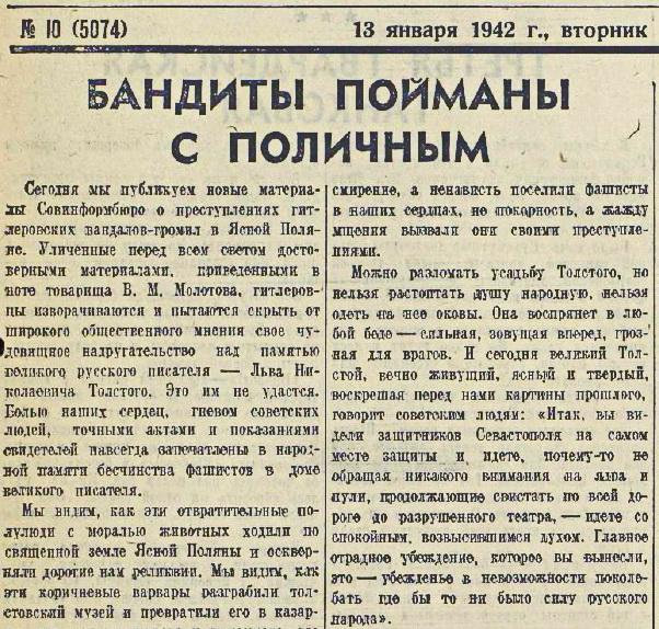 «Красная звезда», 13 января 1942 года