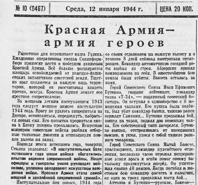 «Правда», 12 января 1944 года