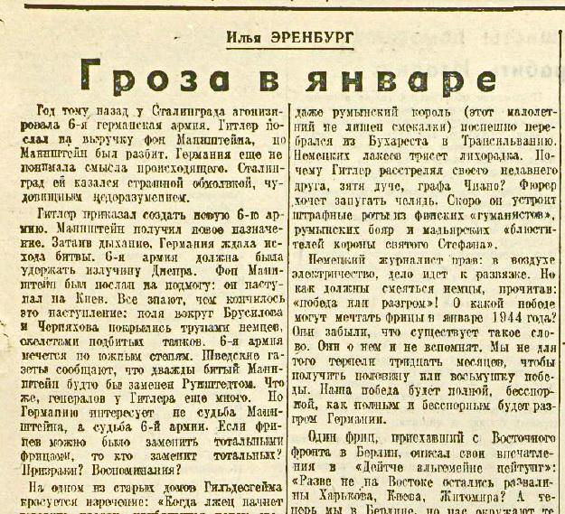 «Красная звезда», 13 января 1944 года