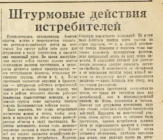 «Красная звезда», 14 января 1945 года