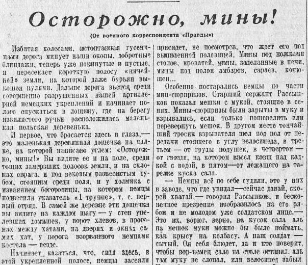 «Правда», 15 января 1945 года