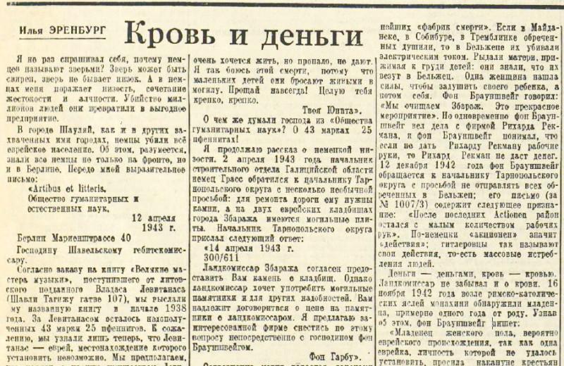 «Красная звезда», 16 января 1945 года