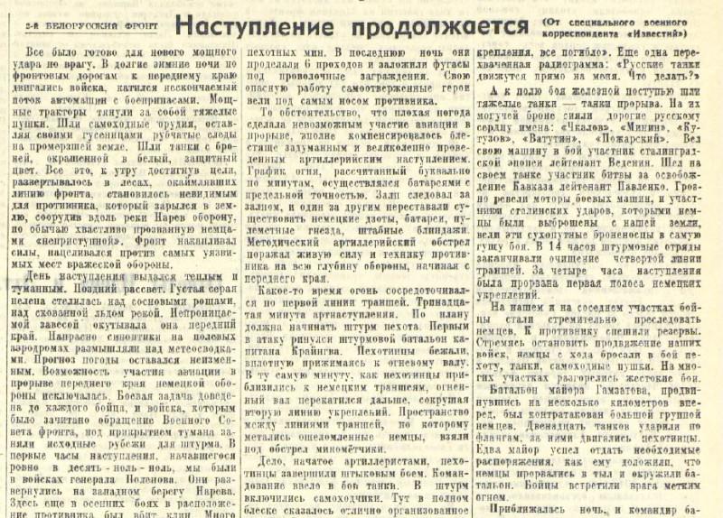 «Известия», 18 января 1945 года