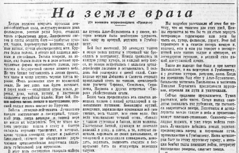 «Правда», 20 января 1945 года