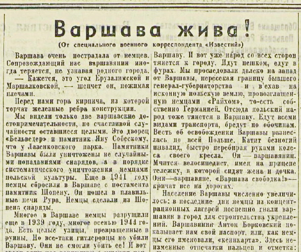 «Известия», 20 января 1945 года