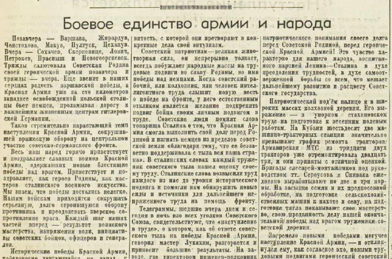 «Известия», 19 января 1945 года