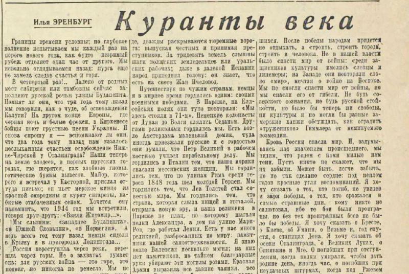 «Красная звезда», 1 января 1945 года