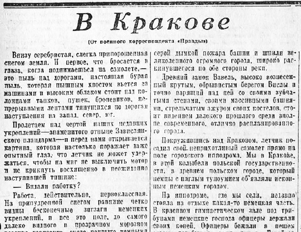 «Правда», 23 января 1945 годае