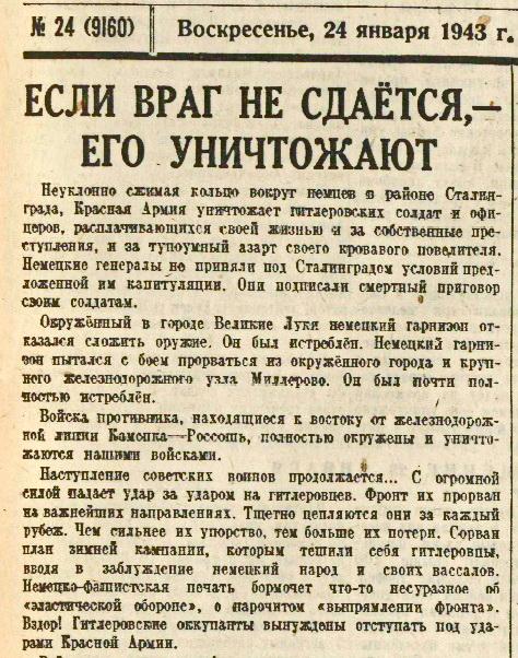 «Правда», 24 января 1943 года