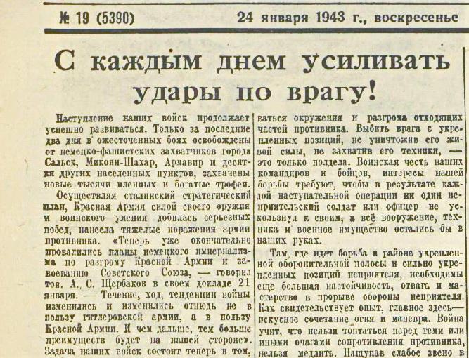 «Красная звезда», 24 января 1943 года