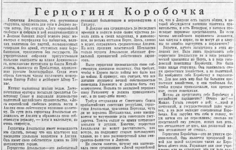 «Правда», 24 января 1945 года