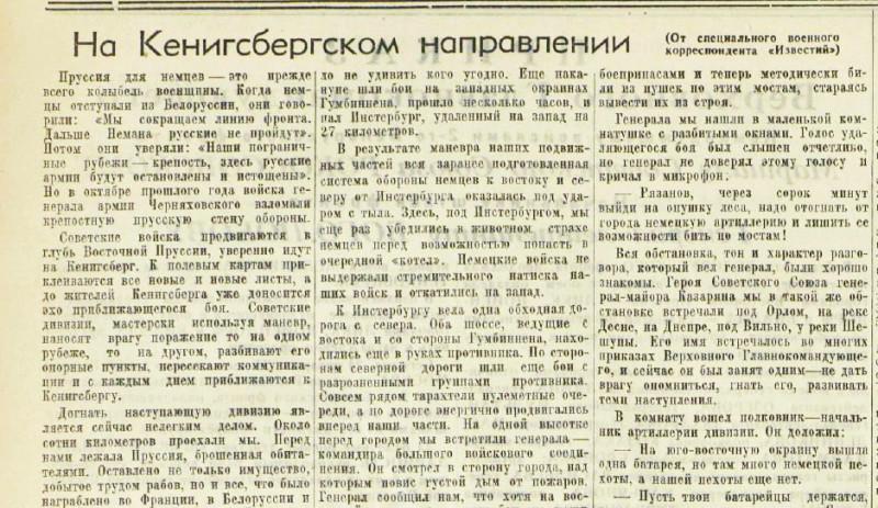 «Известия», 25 января 1945 года