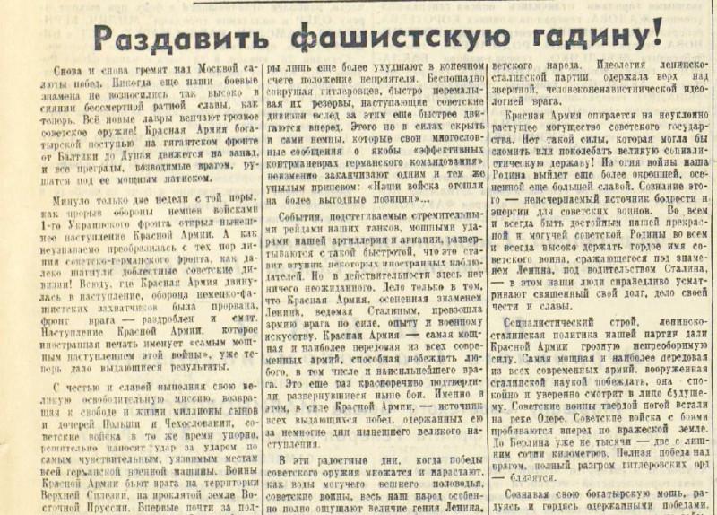 «Красная звезда», 25 января 1945 года