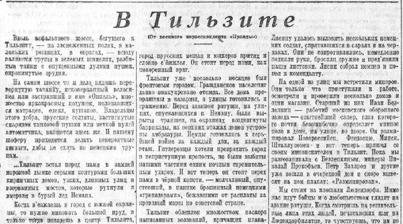 «Правда», 26 января 1945 года
